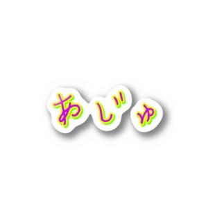 あじゅ 推しアイテム Stickers