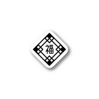 チャイナ福(黒) Stickers