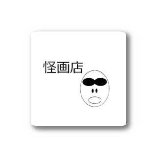 怪画店 2 Stickers