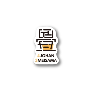 4JOHAN 3MEISAMA Stickers