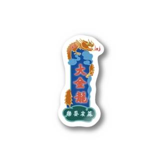 大金龍 Stickers