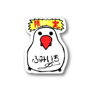 ふみいち作『鳥ちゃん』(NAS会員限定販売) ステッカー