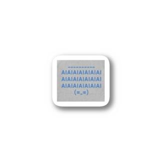 AIと情弱なボク Stickers