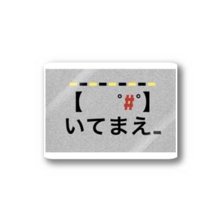 いてまえシリーズ Stickers