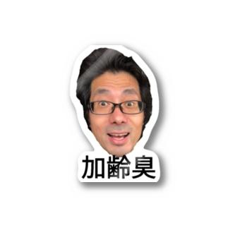 青木加齢臭グッズ Stickers