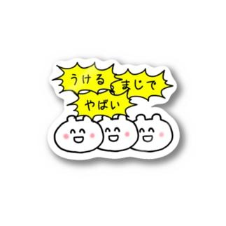 マジでウケる Stickers