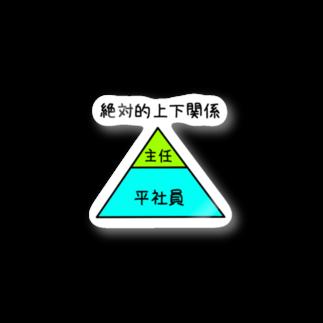 【公式】日本残業協会(JOA)の主任最強説 Stickers