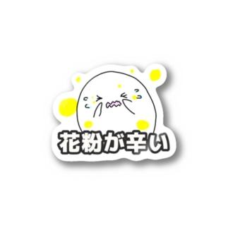 花粉症アピール Stickers
