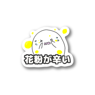 お大根の花粉症アピール Stickers