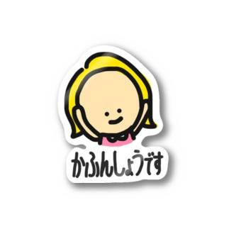 キャシーとスミスは花粉症 3 Stickers
