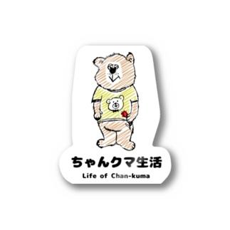 ちゃんクマ生活ステッカー Stickers