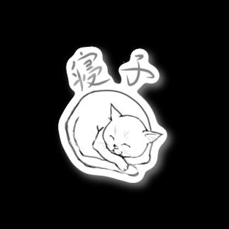 カナブンの寝る子は育つ猫 Stickers