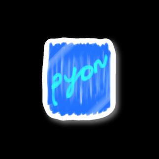 pyon383の🟦 Stickers