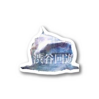 渋谷回遊捕食者 Stickers
