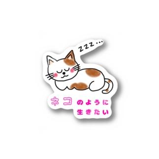 ネコのように生きたい Stickers