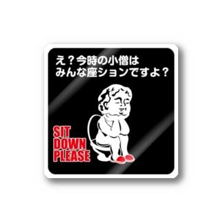 座ション小僧 Stickers