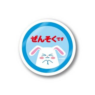 喘息ステッカー Stickers