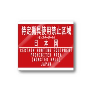特定猟具使用禁止区域のヤツ(モンスターボール) Stickers