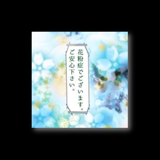 blueHawaiiの花粉症でございます。ご安心下さい。 Stickers