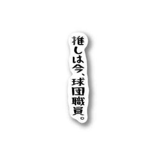 BASEBALL LOVERS CLOTHINGの「推しは球団職員」 Stickers