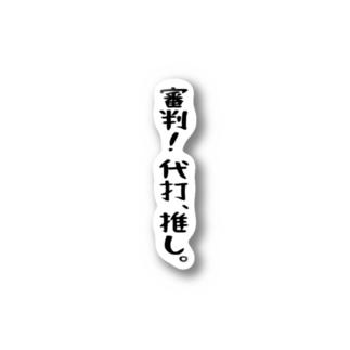 「審判! 代打、推し」 Stickers