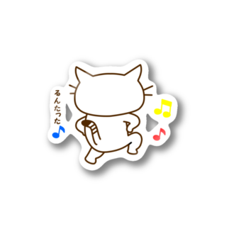 eigoyaのスキップする白猫 Stickers