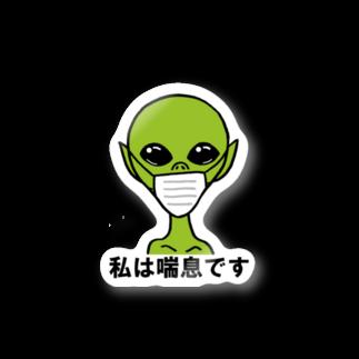 Airi Nagatomi🎨Animal artist🇯🇵の私は喘息です Stickers