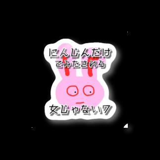 umemochimochiのかえってくるよ Stickers