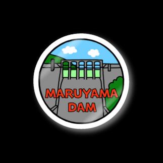 だむやの丸山ダム(青空) Stickers