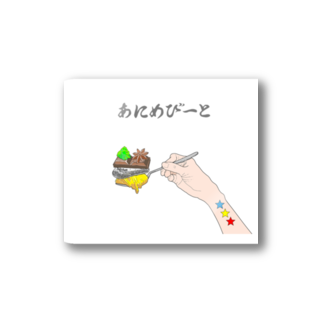 animabeatの大さじ一杯 Stickers