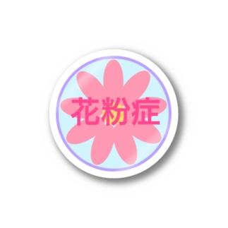 花粉症のアピール Stickers