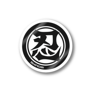 忍 Stickers