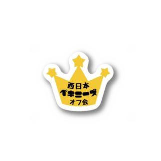 西日本ペキニーズオフ会 Stickers