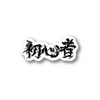 初心者メンタル Stickers