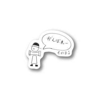 がんばれものまるステッカー Stickers