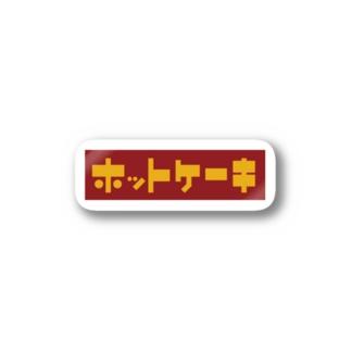 ホットケーキプレート Stickers