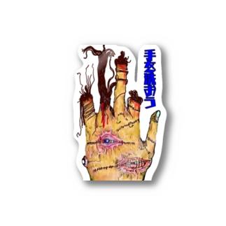 手を洗おう!ポスター(仮) Stickers