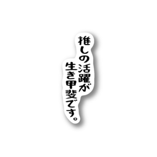 BASEBALL LOVERS CLOTHINGの「推しの活躍が生き甲斐」 Stickers