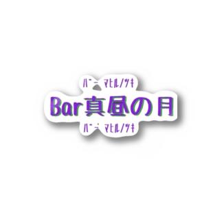 Bar真昼の月のやつ Stickers