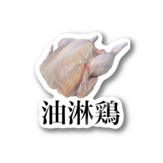 油淋鶏 グッズ Stickers