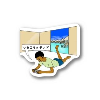 ひきこモルディブ Stickers