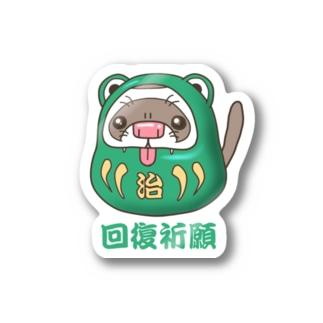 回復祈願 だるま ふぇれっと ferret Stickers