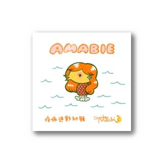 アマビエちゃん(文字ありバージョン) Stickers
