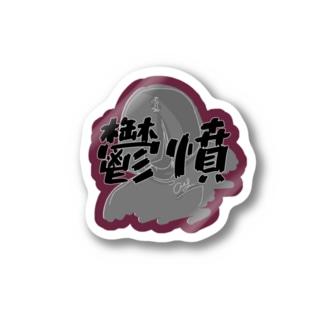 つくしの鬱憤 Stickers