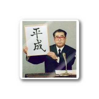 平成おじさん Stickers