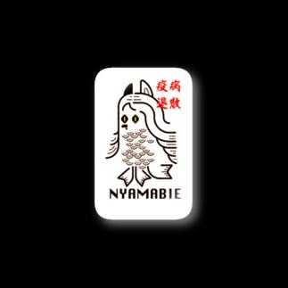 kikuhimeのにゃまびえ Stickers
