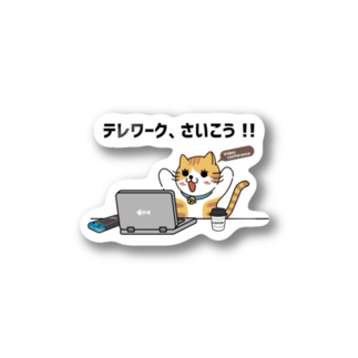 Shige-Yaのテレワークさいこう! Stickers