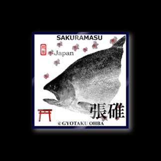 G-HERRING(鰊;鮭;公魚;Tenkara;SALMON)のサクラマス!張碓 (桜鱒;SAKURAMASU)あらゆる生命たちへ感謝をささげます。 Stickers
