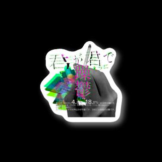 ヤニカスは死なないの躁鬱 Stickers