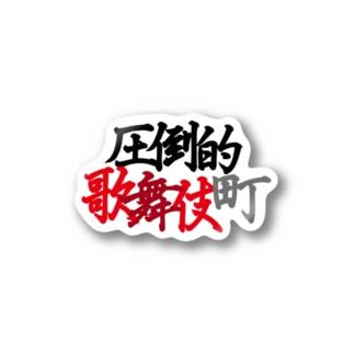 圧倒的歌舞伎町 Stickers